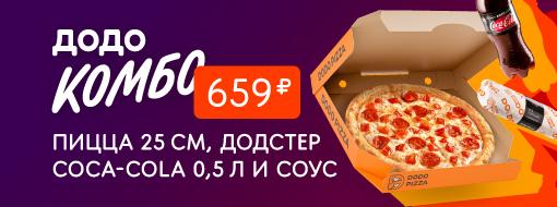 Акции и скидки | Додо Пицца Усинск | Сеть пиццерий №1 в России